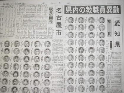 県 2020 愛知 教職員 異動